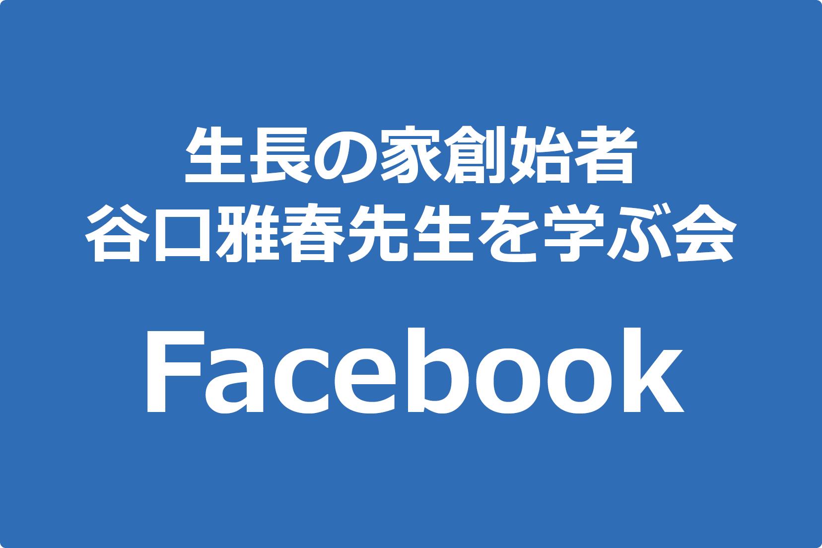 Facebookアカウントを開設しました。