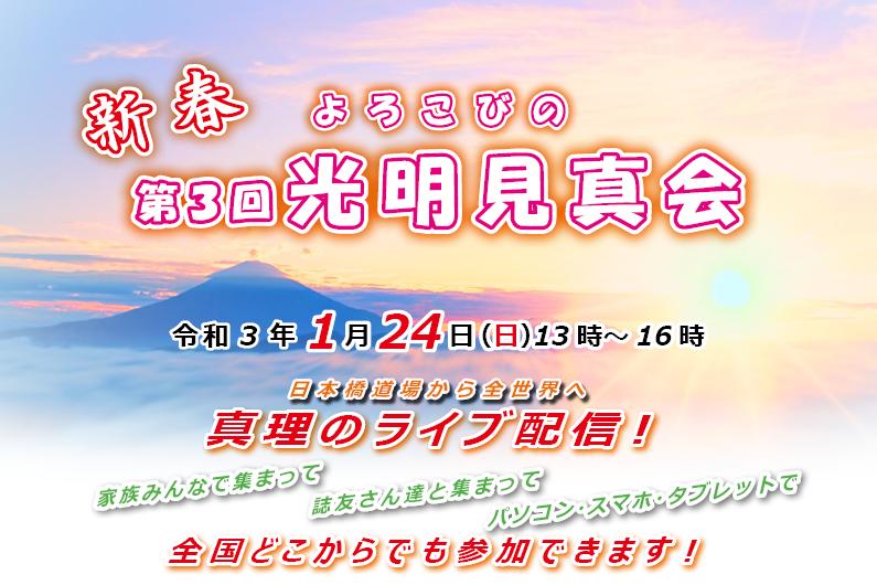 第3回よろこびの光明見真会のお知らせ!(ライブ配信をします!)