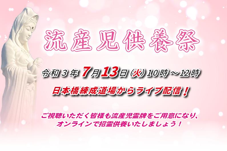 7月13日 流産児供養祭 ライブ配信