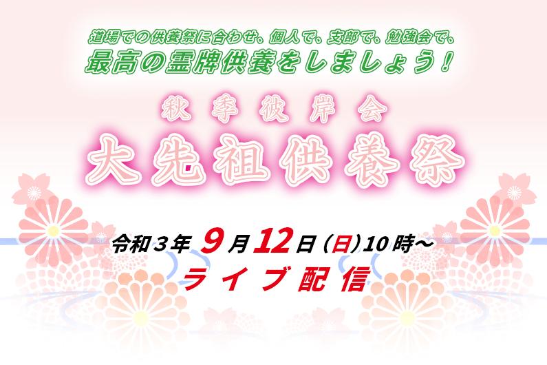 9月12日秋季彼岸会大先祖供養祭をライブ配信します!