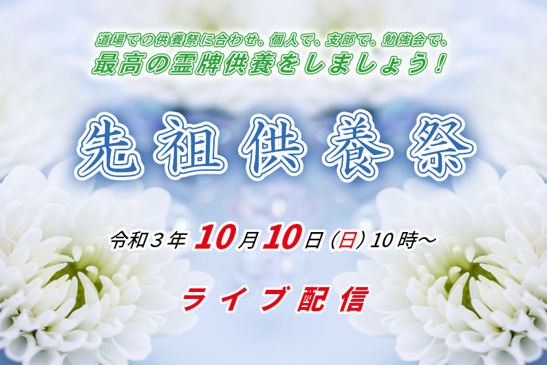 第7回よろこびの光明見真会のお知らせ!(ライブ配信をします!)