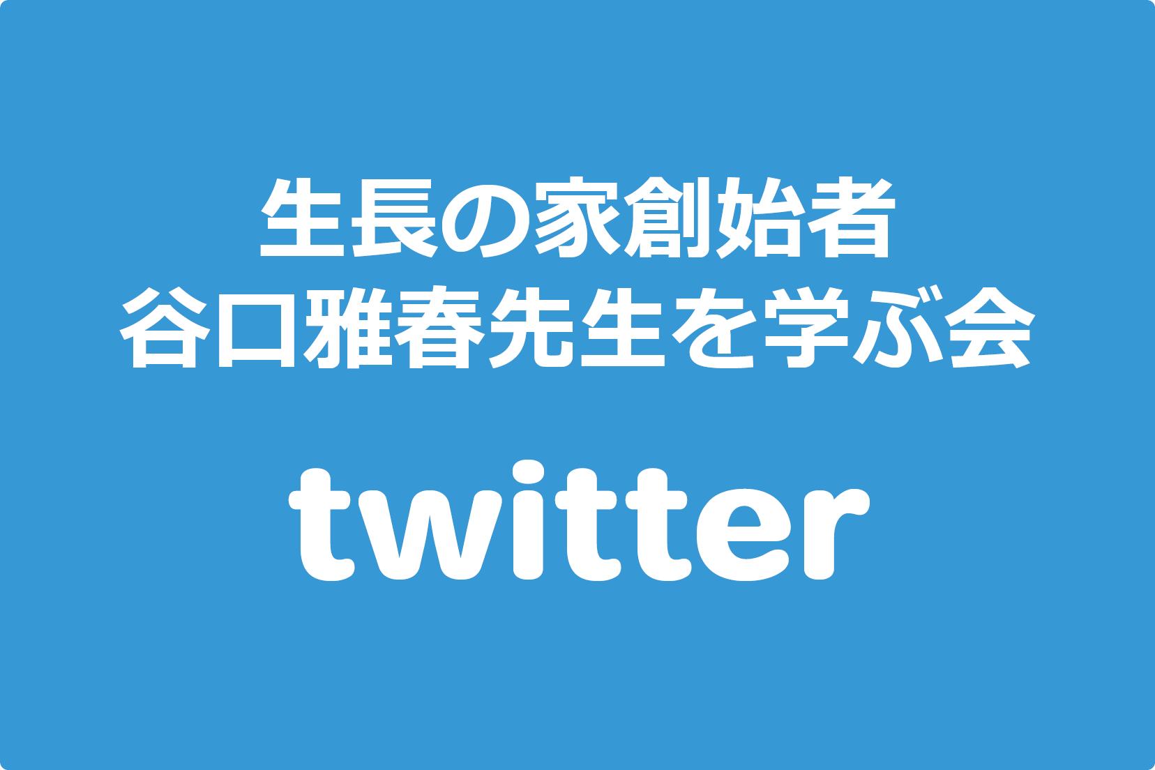 Twitterアカウントを開設しました。