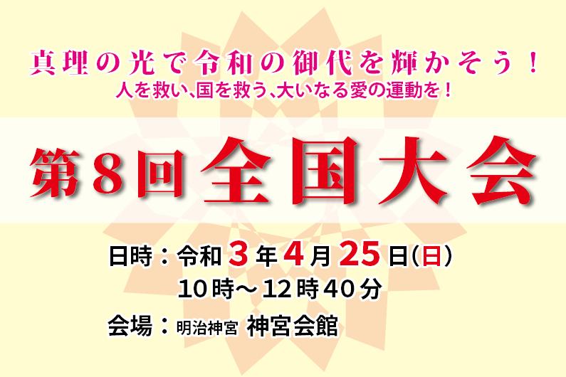 1月10日先祖供養祭をライブ配信します!